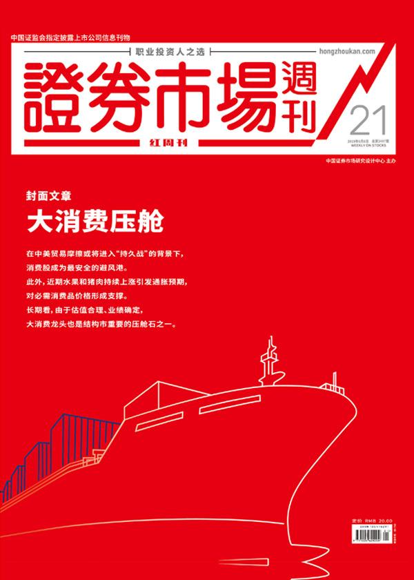 大消费压舱 证券市场红周刊2019年21期