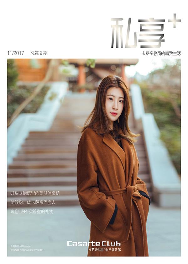 私享+2017.11月刊(总第9期)