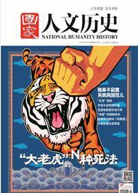《国家人文历史》2014年3月下