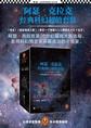 阿瑟·克拉克经典科幻超值套装(神的九十亿个名字+最后一个地球人+遥远地球之歌+地光)(套装共4册)