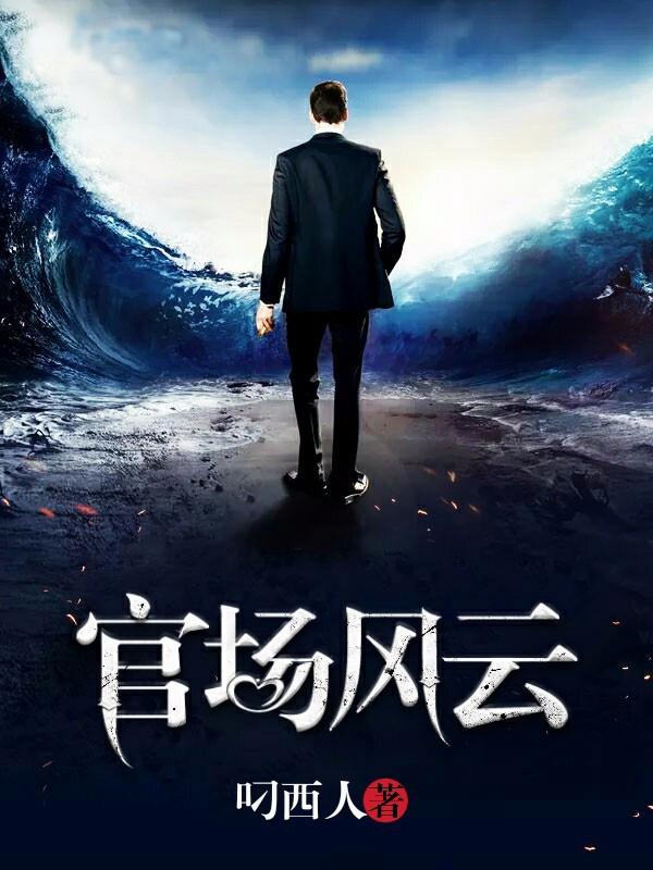 [酷炫好书]叼西人男频官场小说《官场风云》全本在线阅读