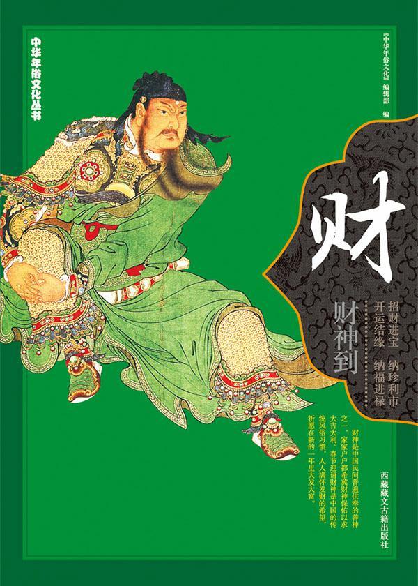 中华年俗文化丛书·财