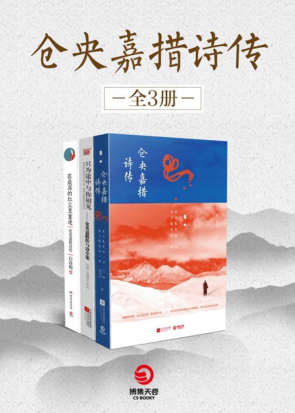 仓央嘉措诗传(全3册)