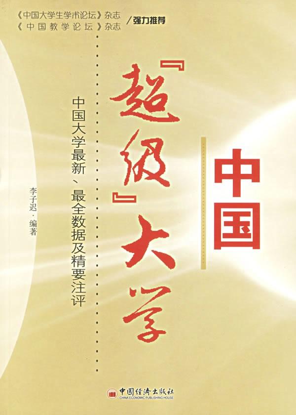"""中国""""超级""""大学:中国大学最新、最全数据及精要注评"""