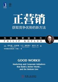 正营销:获取竞争优势的新方法