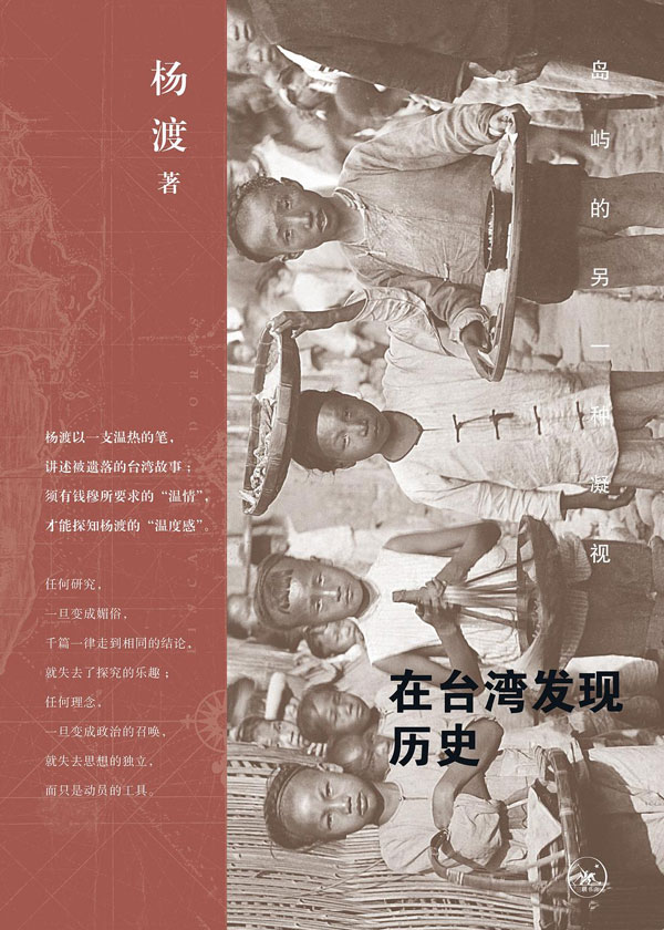 在台湾发现历史:岛屿的另一种凝视