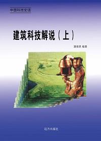 建筑科技解说(上册)
