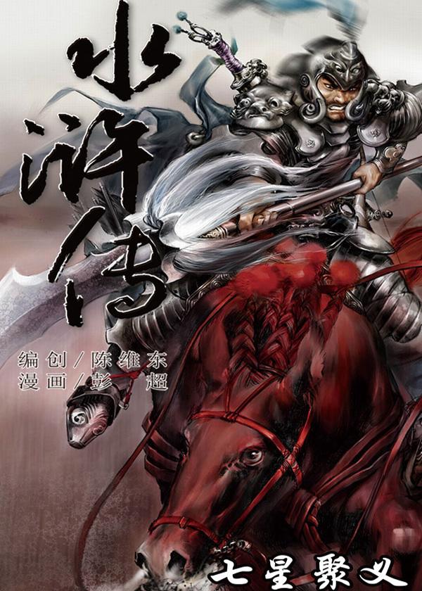 水浒传04:七星聚义
