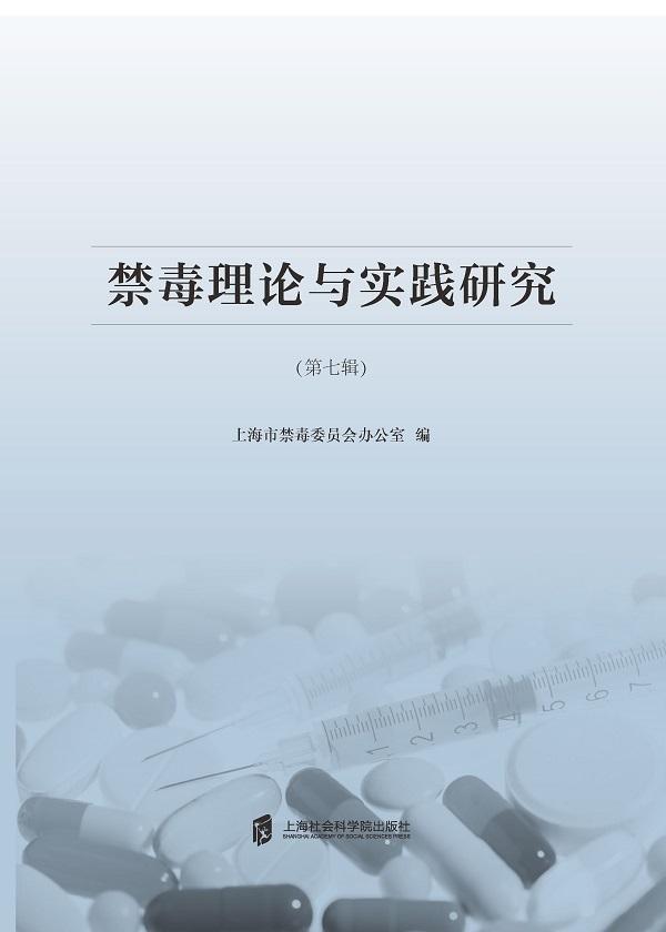 禁毒理论与实践研究(第七辑)