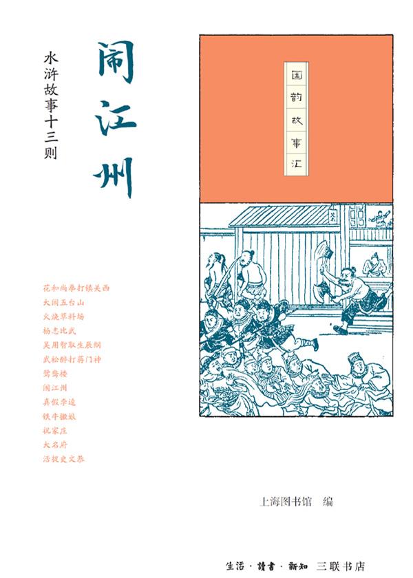 国韵故事汇·闹江州:水浒故事十三则