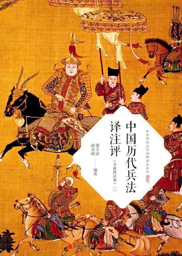 中国历代兵法译注评:全2册