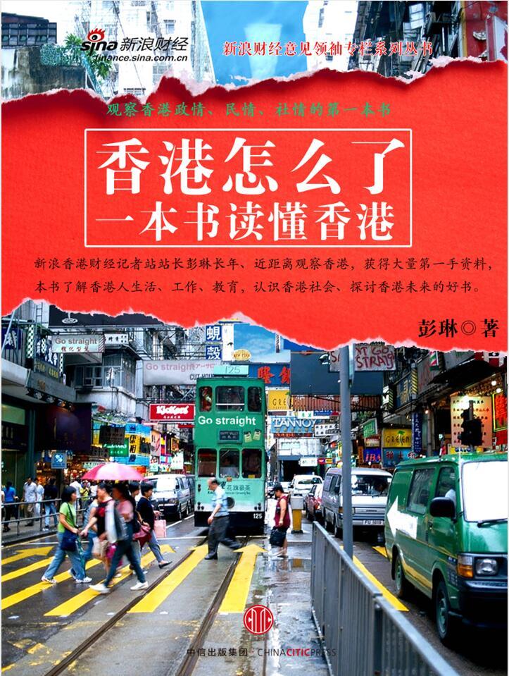 香港怎么了:一本书读懂香港