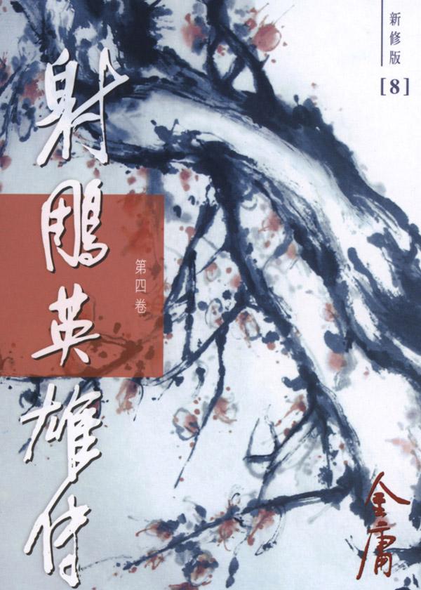 射雕英雄传(新修版)(四)