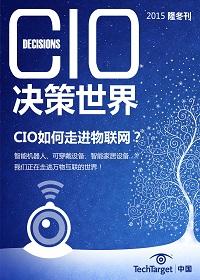 《CIO决策世界》2015隆冬刊:CIO如何走进物联网?
