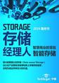 《存储经理人》2016隆冬刊:智慧商业的背后:智能存储