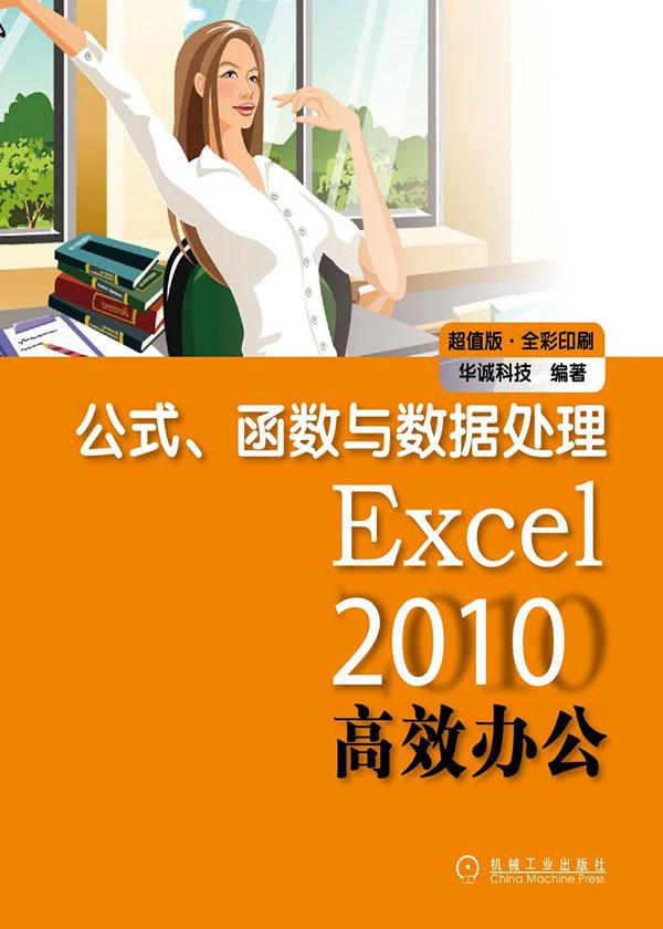 Excel 2010高效办公:公式、函数与数据处理