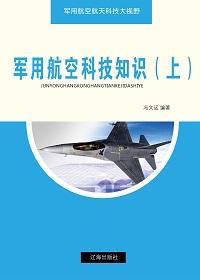 军用航空科技知识(上)