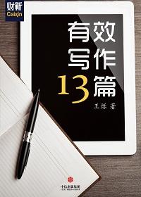 有效写作十三篇(中国故事)