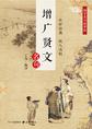 国学名句故事绘·《增广贤文》名句