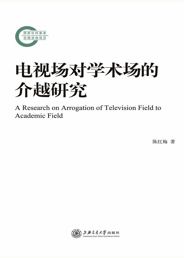 电视场对学术场的介越研究