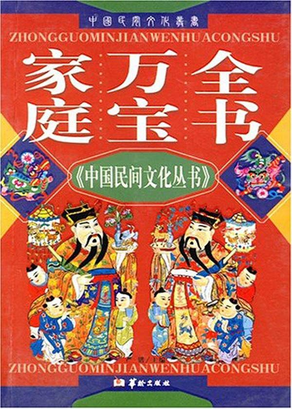 中国民俗全书——家庭万宝全书