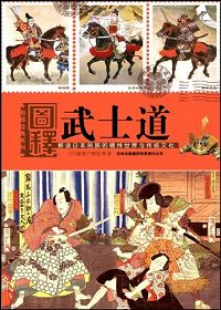 武士道:日本民族精神的哲学阐释