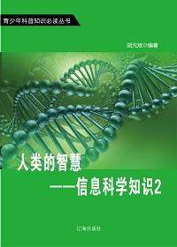 人类的智慧——信息科学知识(中册)