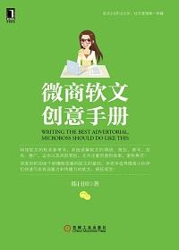 微商软文创意手册
