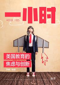 美国教育的焦虑与创新:知乎徐涛作品(知乎「一小时」系列)