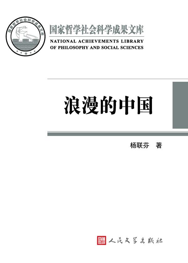 国家哲学社会科学成果文库·浪漫的中国:性别视角下激进主义思潮与文学:1890~1940