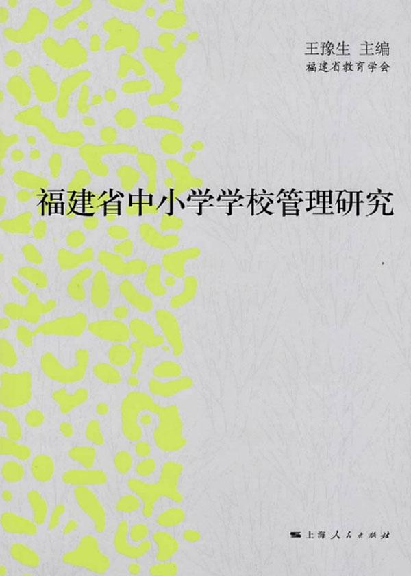 福建省中小学学校管理研究