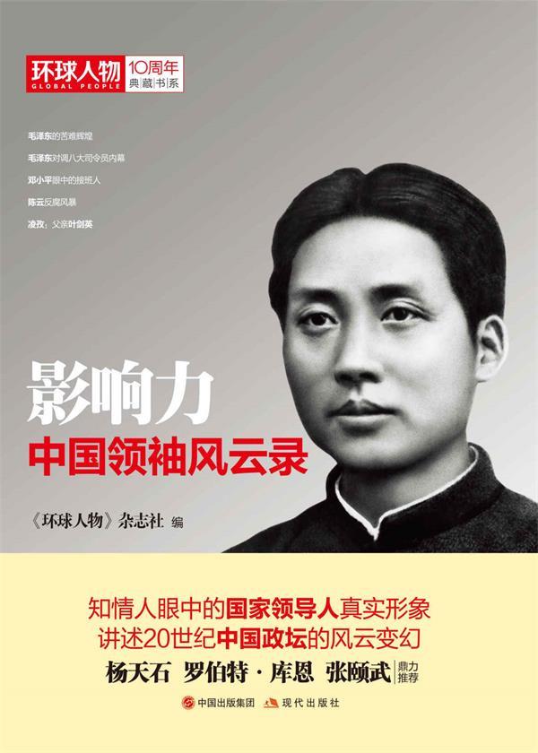 影响力:中国领袖风云录