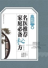 名医到我家系列丛书:名医推荐家庭必备秘方(珍藏本)