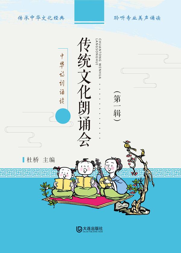 传统文化朗诵会·第一辑(全三册)