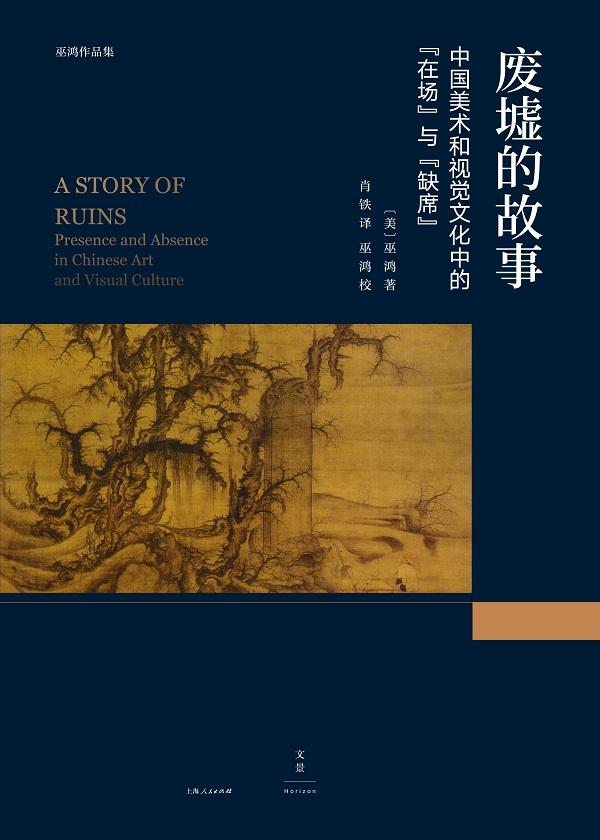 """废墟的故事 :中国美术和视觉文化中的""""在场""""与""""缺席"""""""