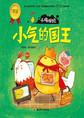 幼儿情绪管理双语绘本·小鸡快跑 小气的国王