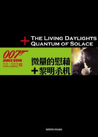 007谍海系列:微量的慰藉+黎明杀机