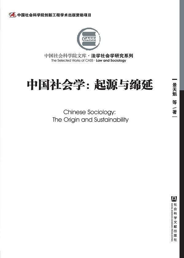 中国社会学:起源与绵延(上、下册)