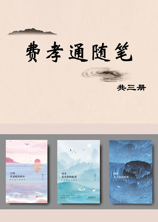 费孝通随笔(共三册)