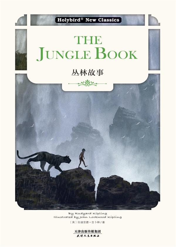 丛林故事THEJUNGLEBOOK(英文版)