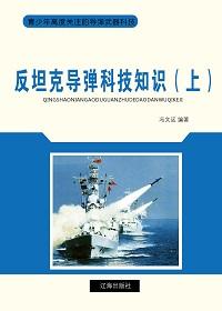 反坦克导弹科技知识(上)
