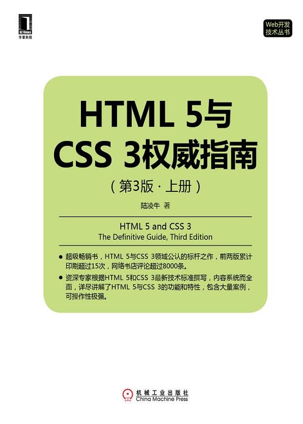 HTML 5与CSS 3权威指南(第3版·上册)