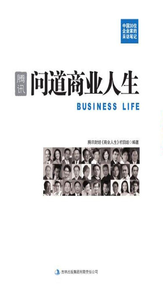 腾讯:问道商业人生