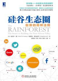 硅谷生态圈:创新的雨林法则