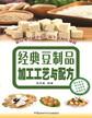 经典豆制品加工工艺与配方