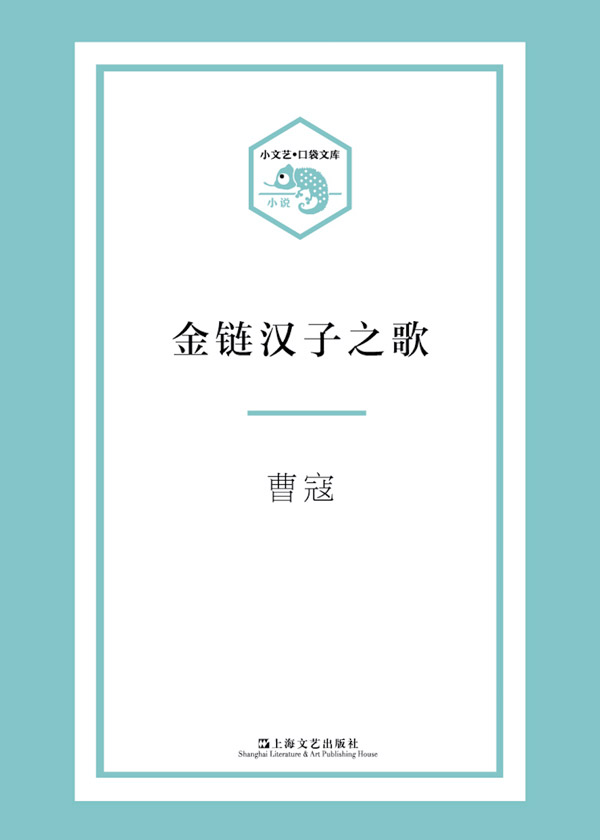 小文艺·口袋文库·金链汉子之歌