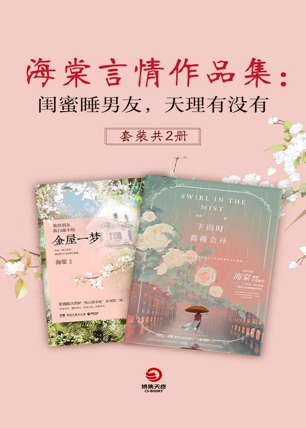 海棠言情作品集:闺蜜睡男友,天理有没有(套装共2册)