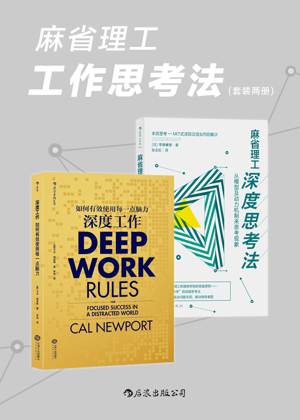 麻省理工工作思考法(套装共2册)