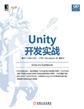 Unity开发实战