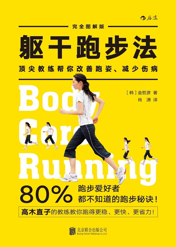 躯干跑步法